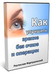 Как улучшить зрение?!