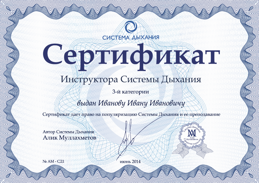 Сертификат Система Дыхания Инструктор