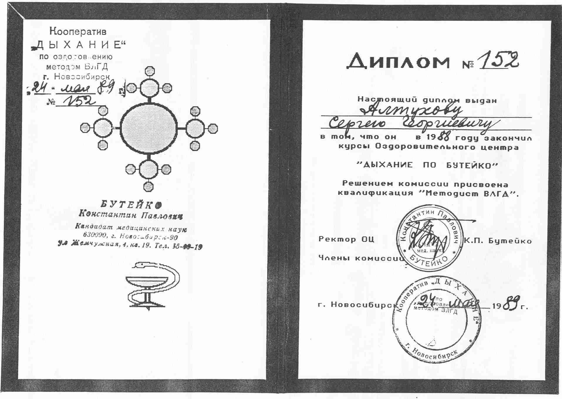 Диплом методист  Алтухов