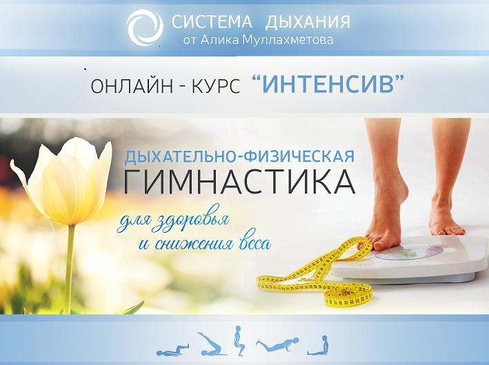 Дыхательная Гимнастика онлайн-курс