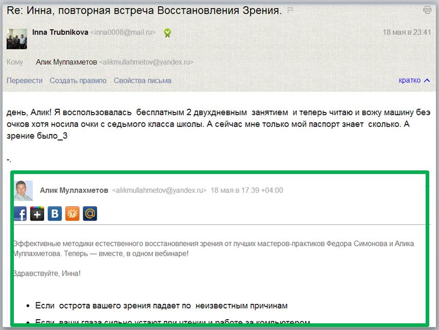Инна Трубнякова отзыв Зрение