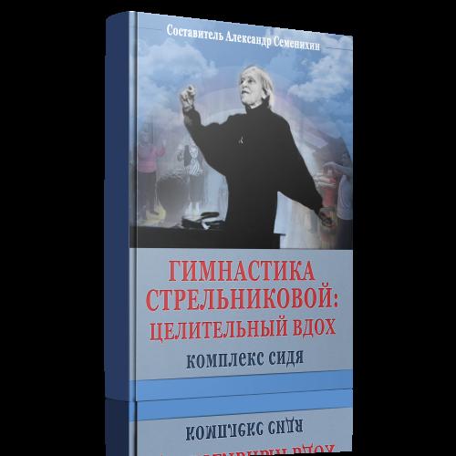Книга Гимнастика Стрельниковой