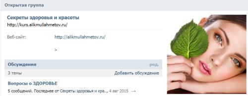 Здоровье Алик Муллахметов
