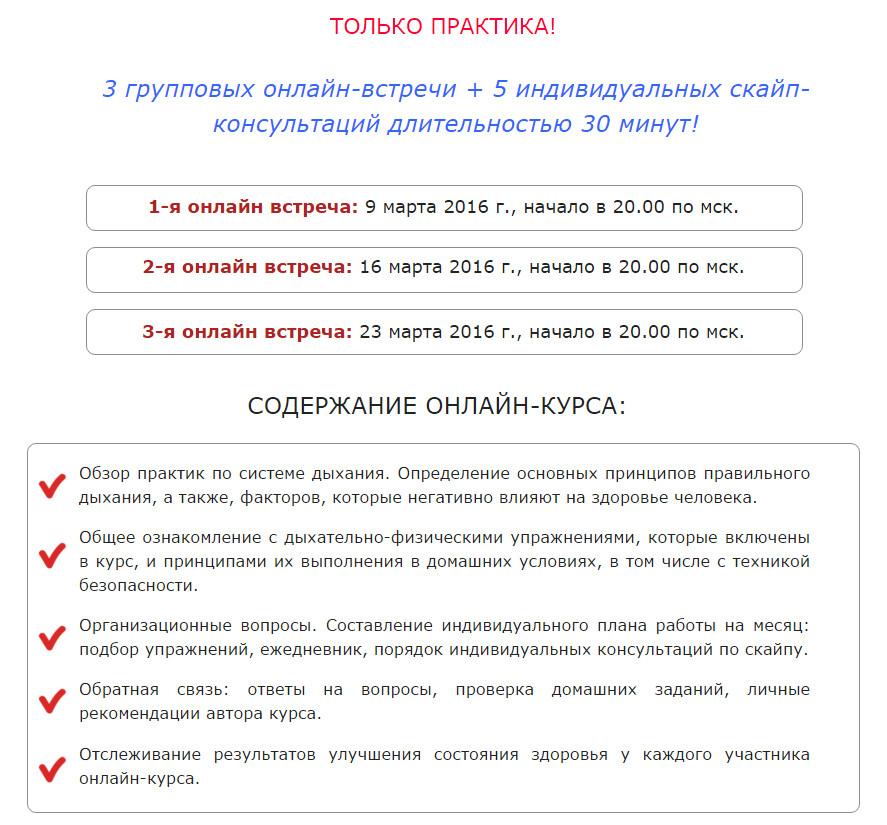 15-ти дневный онлайн-курс
