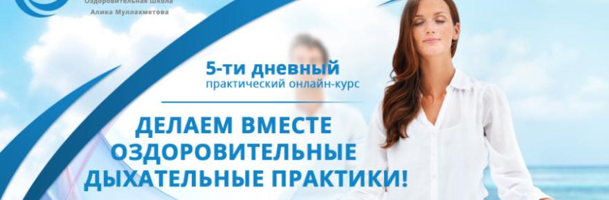 миниатюра_5-ти дневный курс