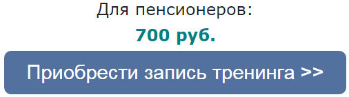knopka_trening_zrenie700