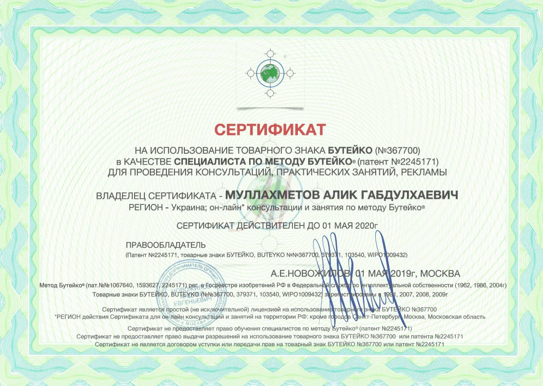 Сертификат методист Бутейко
